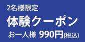 coupon_taiken